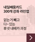 내일배움카드 300개 강좌 라이업