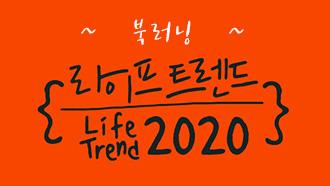 북러닝 라이프 트렌드 2020