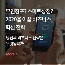 무인점포? 스마트 상점? 2020을 이끌 비즈니스 혁신 전략