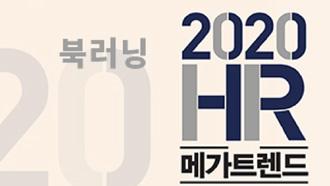 북러닝 2020 HR 메가트렌드
