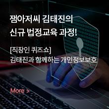 잼아저씨 김태진의 신규 법정교육 과정!