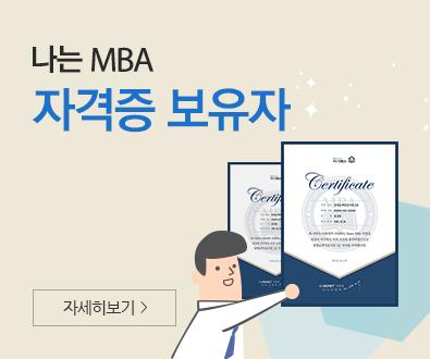 나는 MBA 자격증 보유자 자세히보기