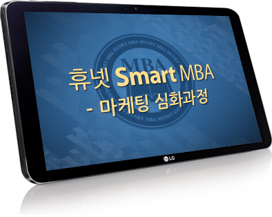 스마트패드 마케팅심화과정