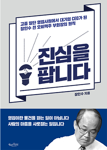 행복 컴퍼니 휴넷 스토리