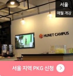서울 지역 PKG 신청