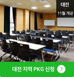 대전 지역 PKG 신청