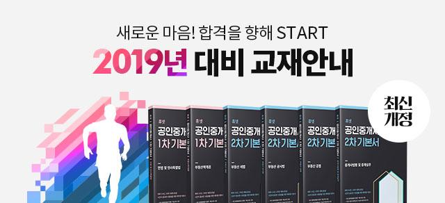 휴넷패스_공인중개사_교재소개(상단_모바일)