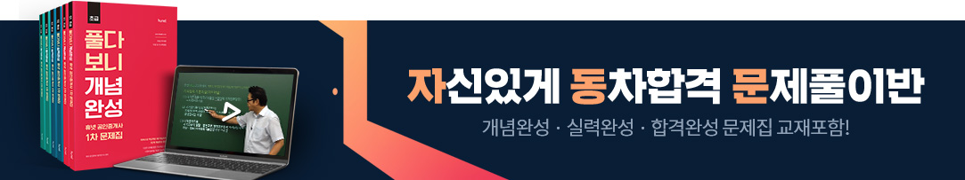 휴넷패스_공인중개사_교재소개