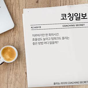 끌리는 리더의 </br>회의시간 코칭 Secret