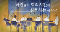 직원들이 회의시간에 침묵하는 이유는?