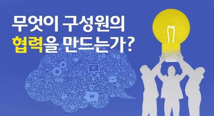 무엇이 구성원의 협력을 만드는가?