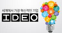 세계에서 가장 혁신적인 기업, IDEO