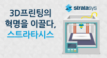 3D프린팅의 혁명을 이끌다, 스트라타시스