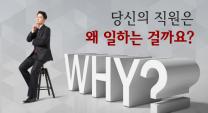 당신의 직원은 왜 일하는 걸까요?