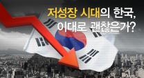 저성장 시대의 한국, 이대로 괜찮은가?