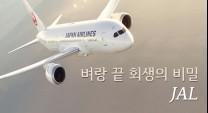 벼랑 끝 회생의 비밀, JAL