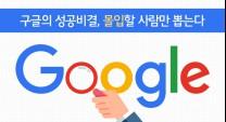 구글의 성공비결, 몰입할 사람만 뽑는다