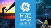 뉴 GE, 산업 인터넷 1%의 힘