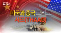 미국과 중국 그리고 사드(THAAD)