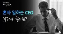 혼자 일하는 CEO 말려야 할까요?