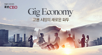 Gig Economy, 고용 시장의 새로운 화두