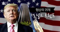협상의 귀재, 도널드 트럼프