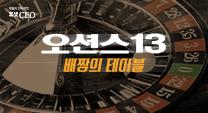 오션스 13, 배짱의 테이블