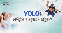 'YOLO'는 어떻게 트렌드가 되는가?