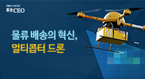 물류 배송의 혁신, 멀티콥터 드론