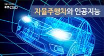 자율주행차와 인공지능