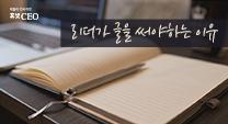리더가 글을 써야하는 이유
