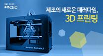 제조의 새로운 패러다임, 3D 프린팅