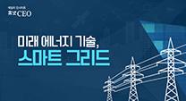 미래 에너지 기술, 스마트 그리드