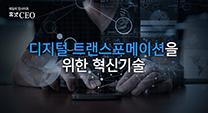 디지털 트랜스포메이션을 위한 혁신기술