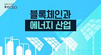 블록체인과 에너지 산업