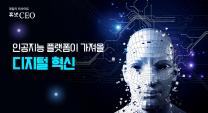 인공지능 플랫폼이 가져올 디지털 혁신