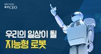우리의 일상이 될 지능형 로봇