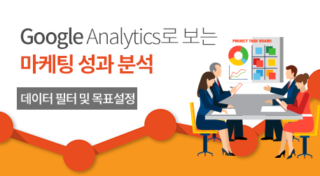 데이터 필터 및 목표설정