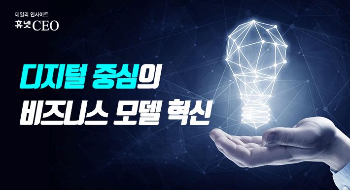 디지털 중심의 비즈니스 모델 혁신