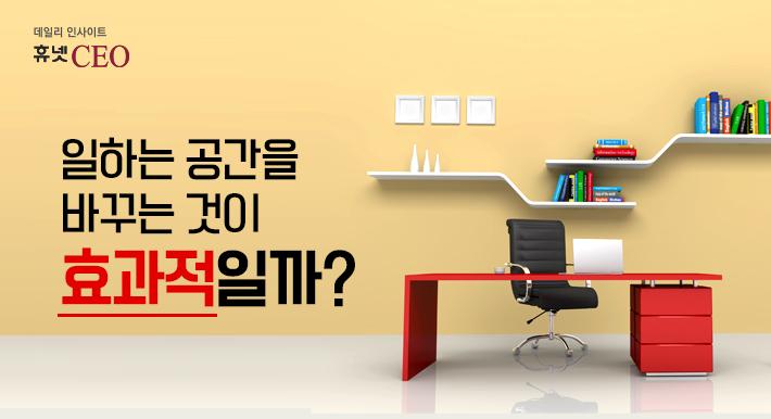 일하는 공간을 바꾸는 것이 효과적일까?