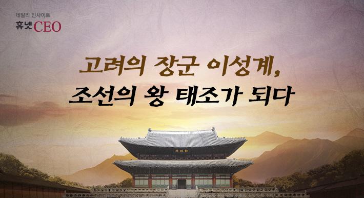 고려의 장군 이성계, 조선의 왕 태조가 되다