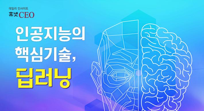 인공지능의 핵심기술, 딥러닝