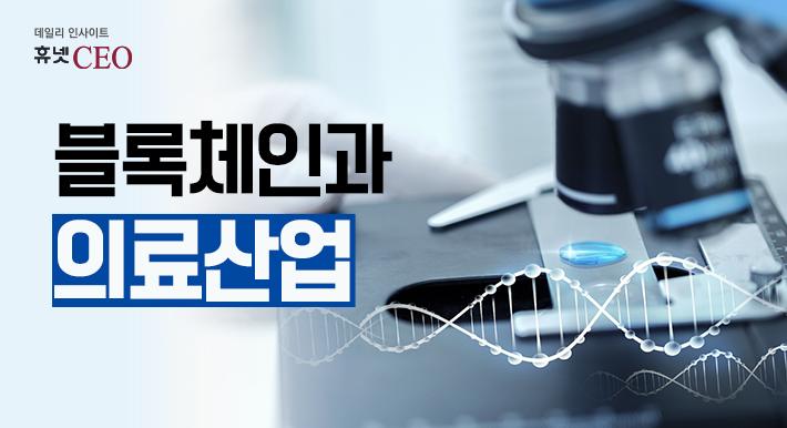 블록체인과 의료산업