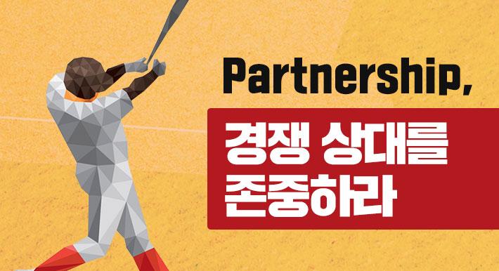 Partnership, 경쟁 상대를 존중하라