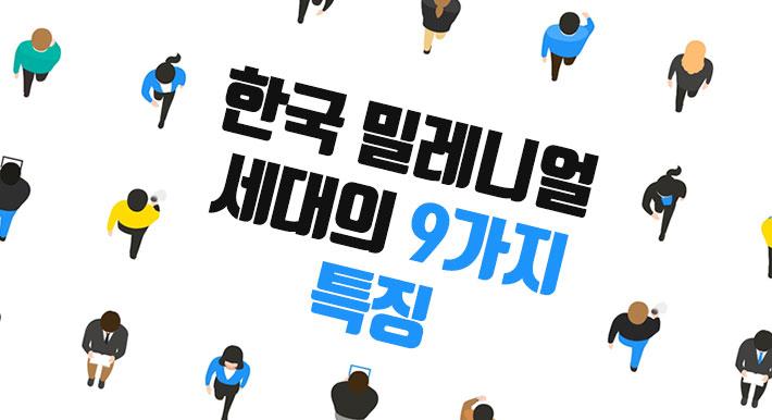 한국 밀레니얼 세대의 9가지 특징