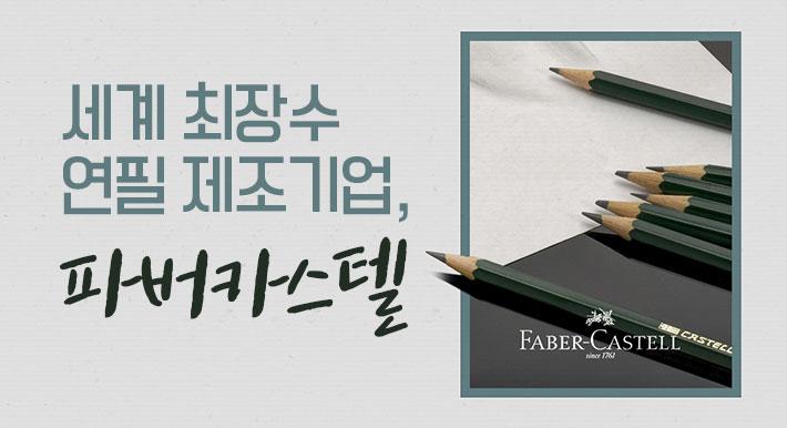 세계 최장수 연필 제조기업, 파버카스텔