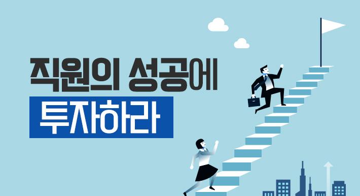 직원의 성공에 투자하라