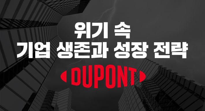 위기 속 기업 생존과 성장 전략, Dupont