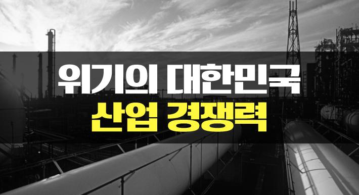 위기의 대한민국 산업 경쟁력