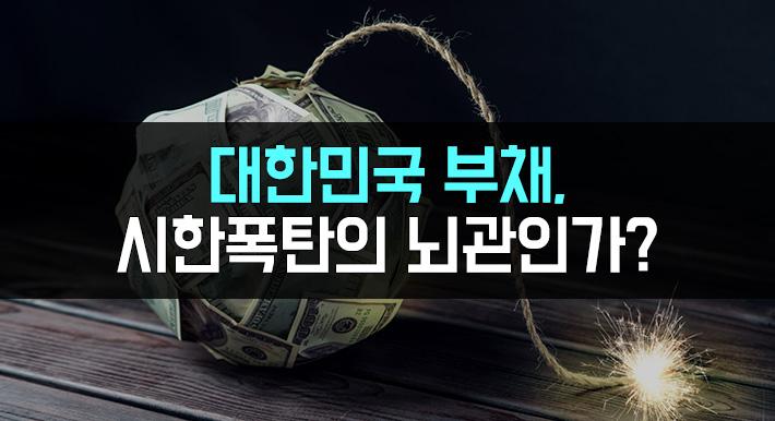 대한민국 부채, 시한폭탄의 뇌관인가?